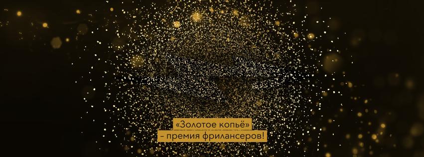Премия фрилансеров - Золоте Копье