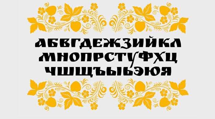 Бесплатный шрифт