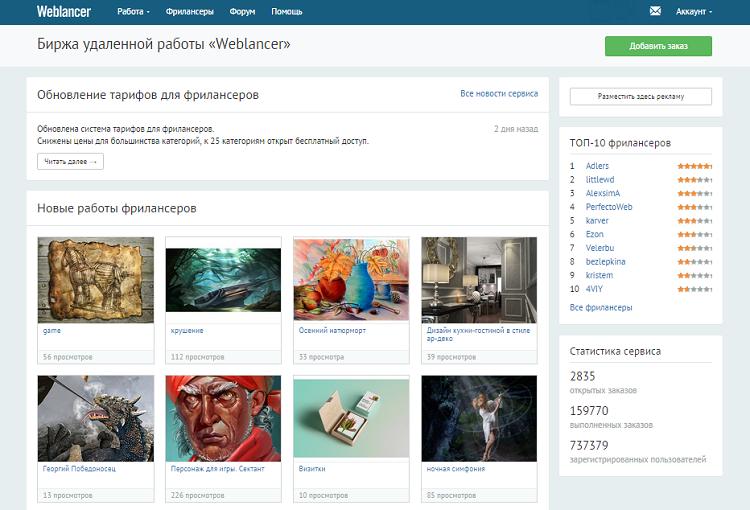 Биржа фриланса Weblancer обновила дизайн