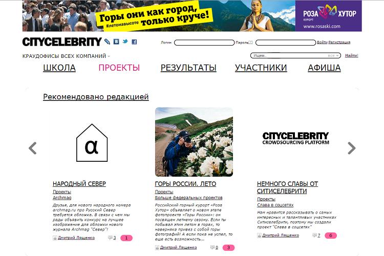 Ресурс для фрилансеров CITYCELEBRITY