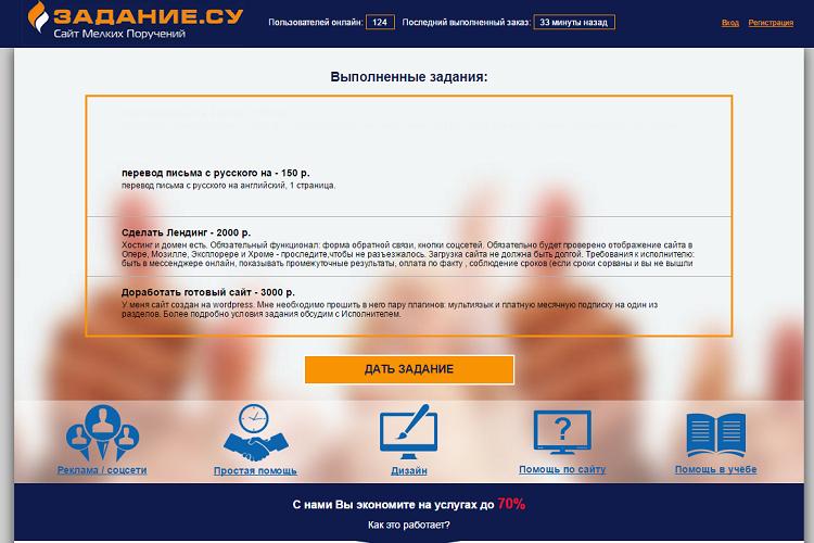 В Рунете открылась новая биржа для фрилансеров Zadanie.su