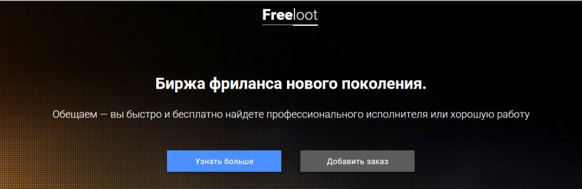 Главная страница биржи фриланса Freeloot