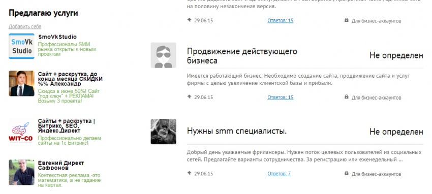 Объявления об услугах фрилансеров на бирже Freelance.ru