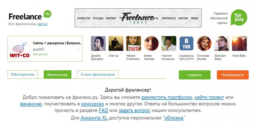 Биржа для фрилансеров Freelance.ru