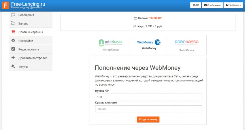Биржа для поиска фрилансера Free-lancing.ru