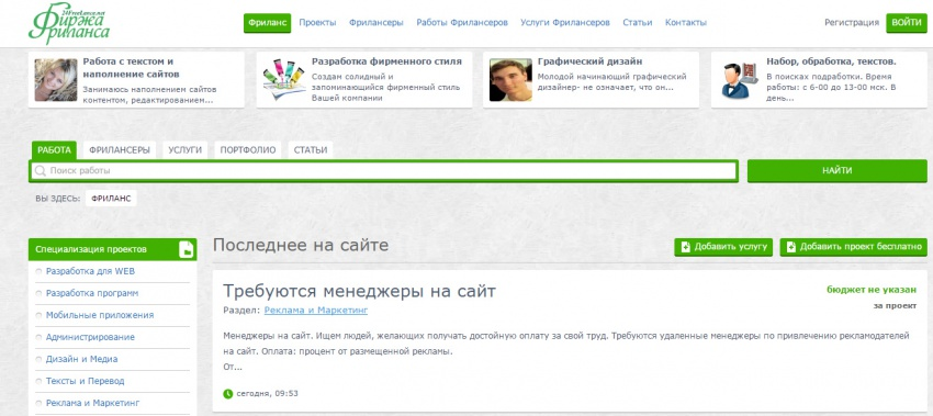 Биржа фриланса 24FreeLance.net