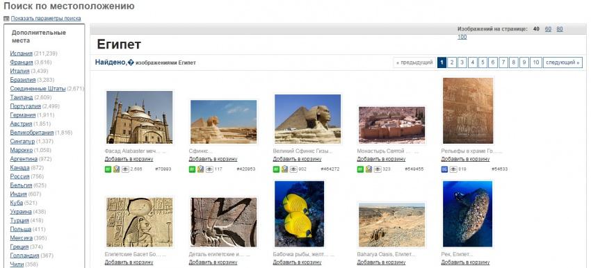 Фото Египта для фрилансеров