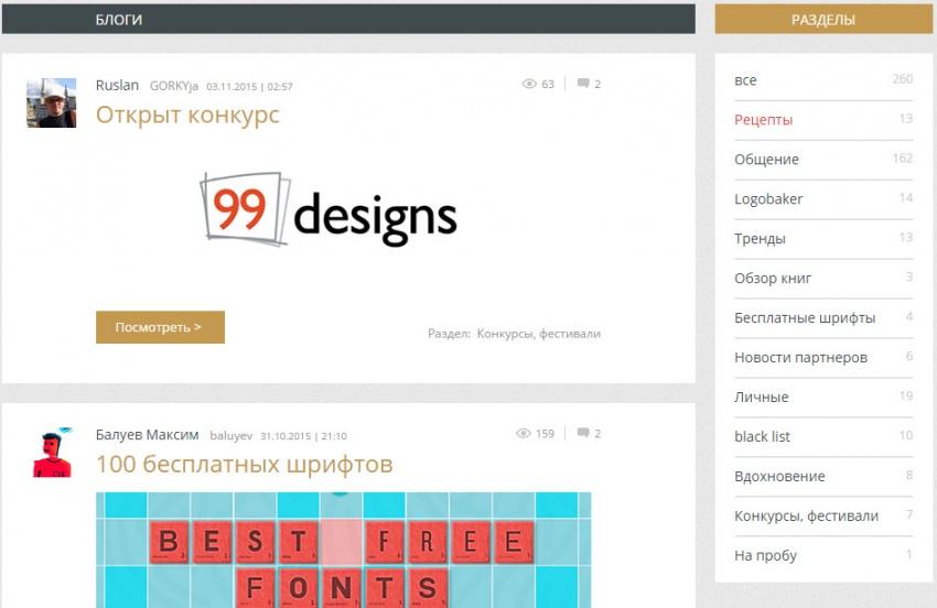Блоги дизайнеров