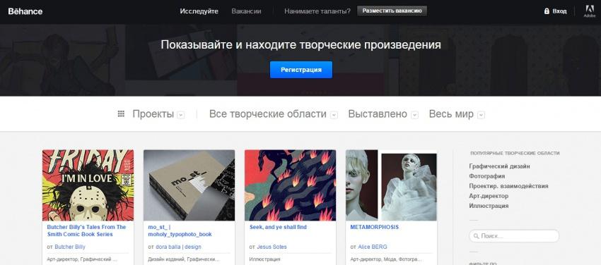 Сайт для дизайнеров