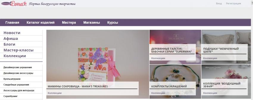 Портал белорусского творчества