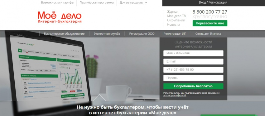 Сервисы онлайн бухгалтерии заявление о гос регистрации ип по форме