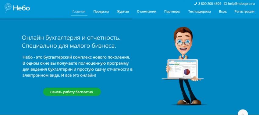 Онлайн бухгалтерия для фрилансера