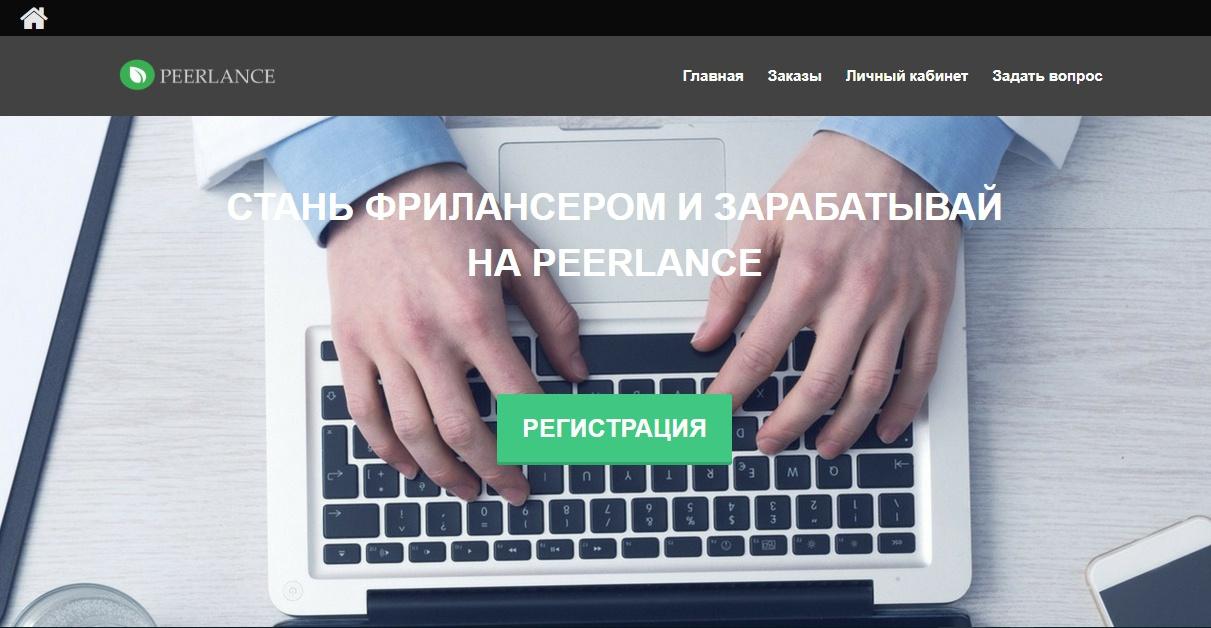 Европейские биржи фриланса фрилансер 2 игра на русском скачать торрент механики