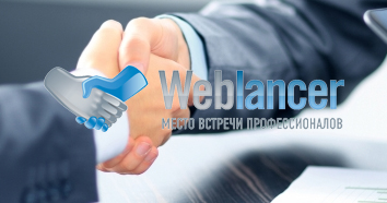 Фриланс-биржа Weblancer.net