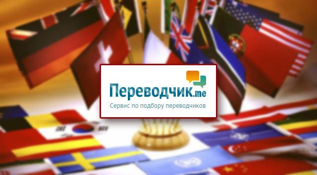 Perevodchic.me – новая биржа переводчиков