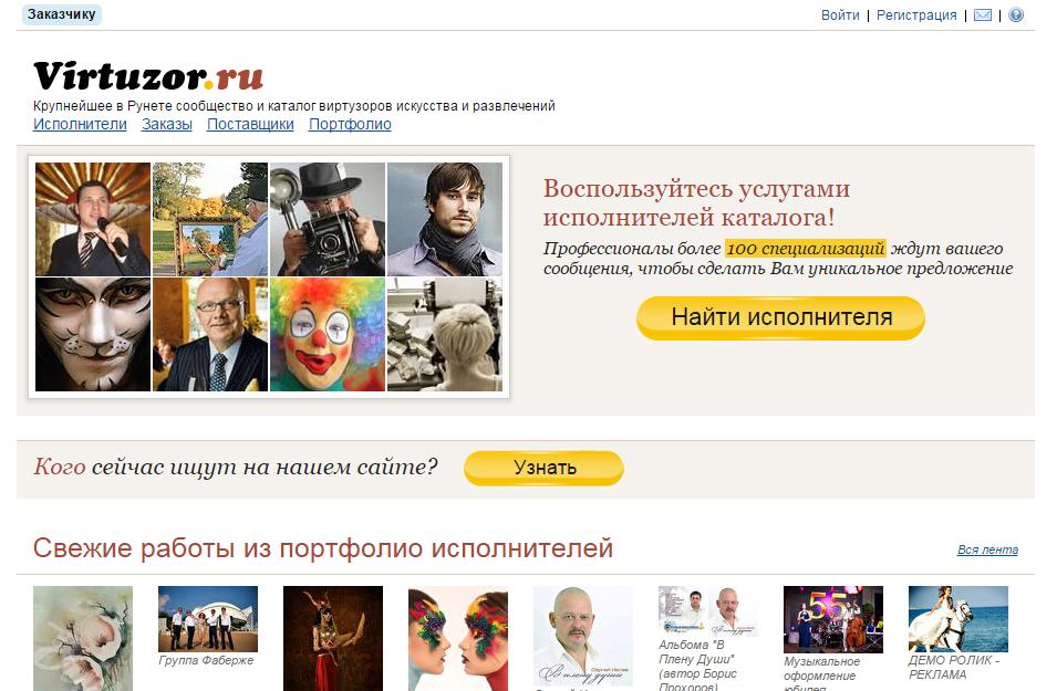 Virtuzor.ru – биржа для виртуозов в области искусства и развлечений
