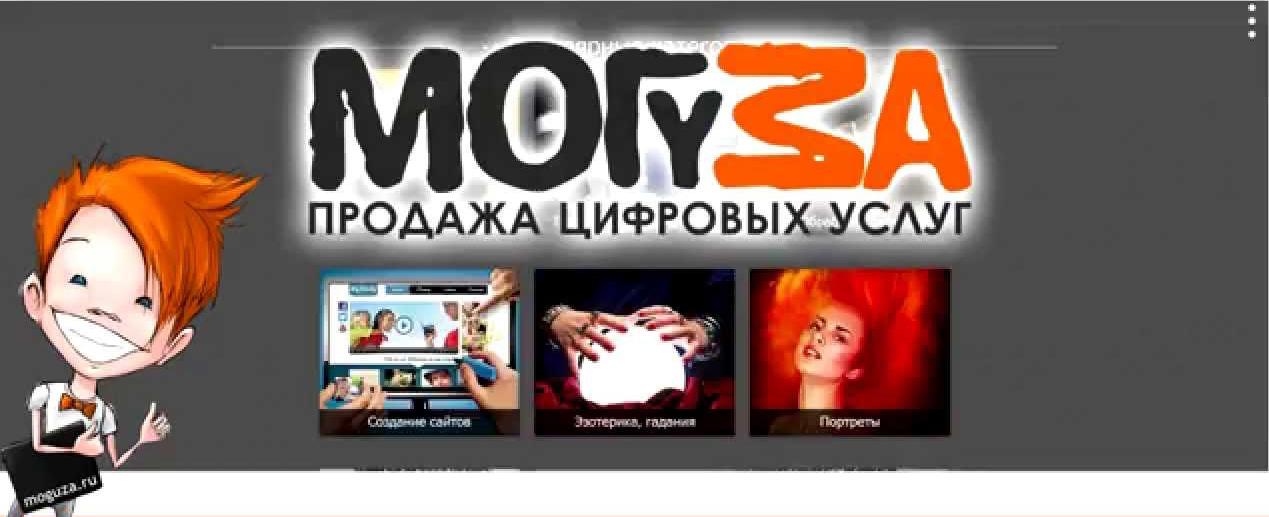 МогуЗа – уникальный сервис покупки и продажи цифровых услуг