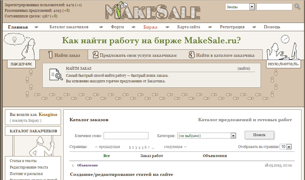 MakeSale.ru