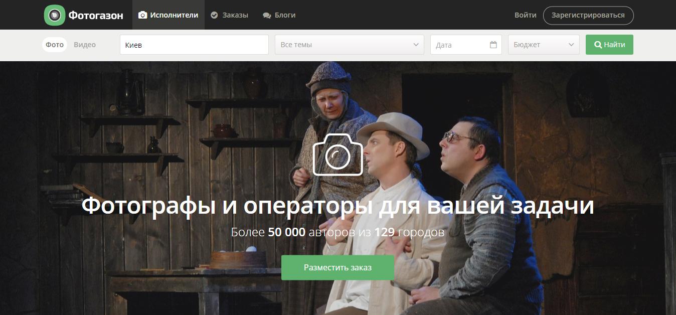 ФотоГазон – фотографы и операторы для вашей задачи