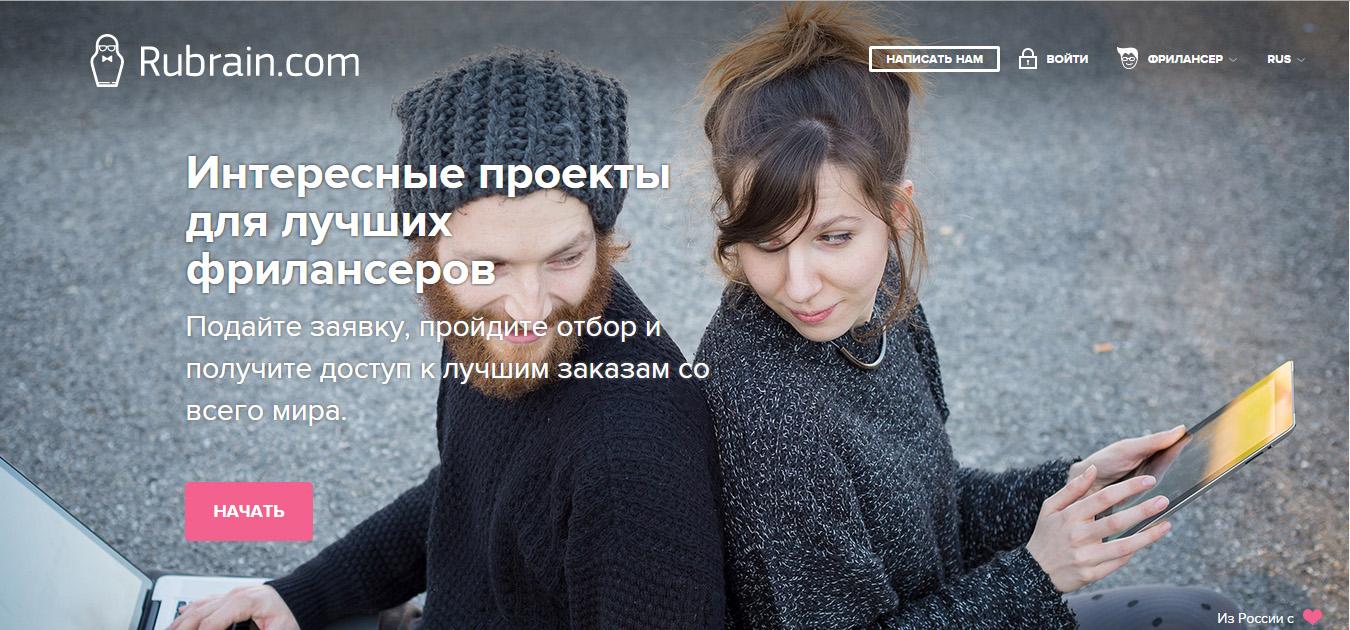 Открылась новая фриланс-платформа - Rubrain.com