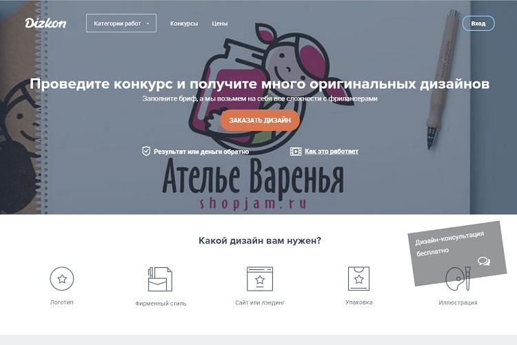 Dizkon.ru - конкурсы не для всех!