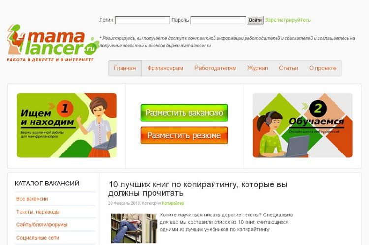 Mamalancer.ru - работа для мам в декрете