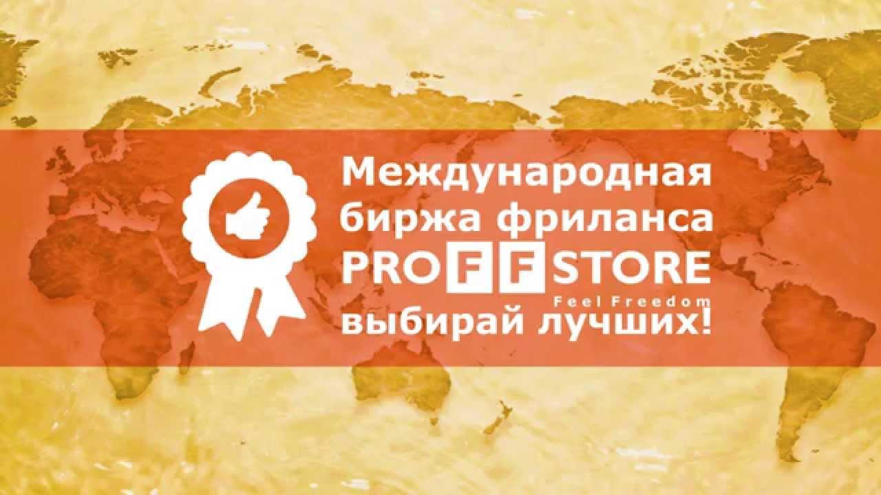 Международный рынок фриланса как стать автором статей фрилансером