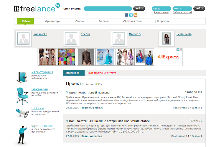 ITFreelance.by - вакансии в сфере IT