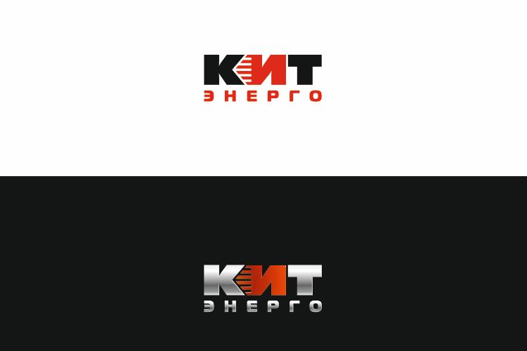Создание логотипа для компании ООО «КИТ-Энерго»
