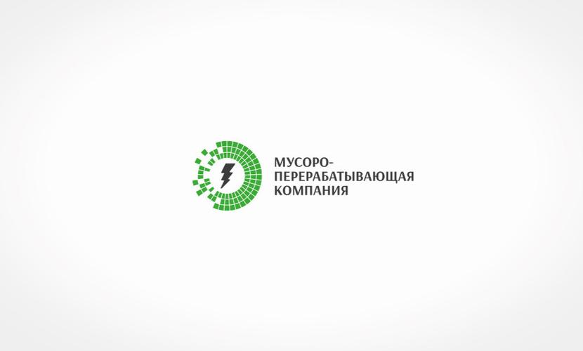 Логотип и фирменный стиль для мусороперерабатывающей компании
