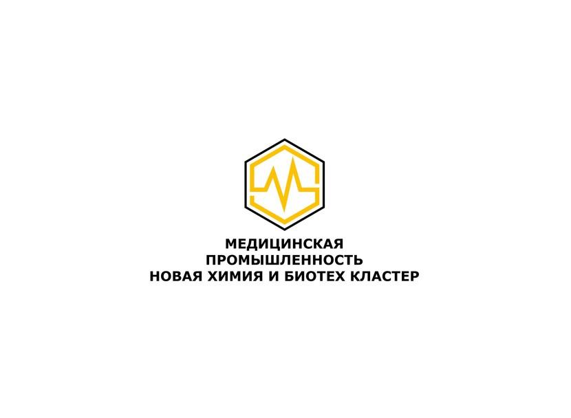 Создание логотипа для ХимБиоМед кластера