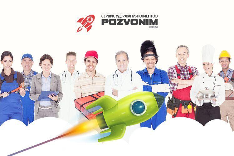 Сервис удержания клиентов Pozvonim.com