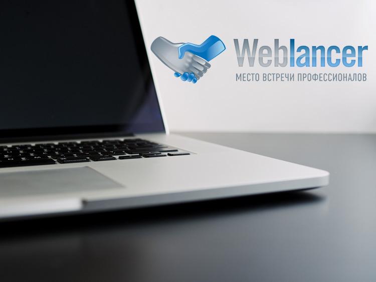 Weblancer. Итоги уходящего года