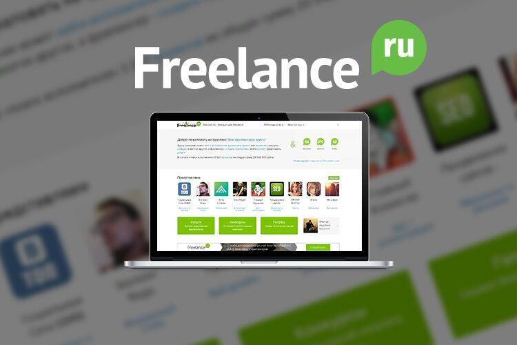 Freelance.ru. Итоги за 2015 год