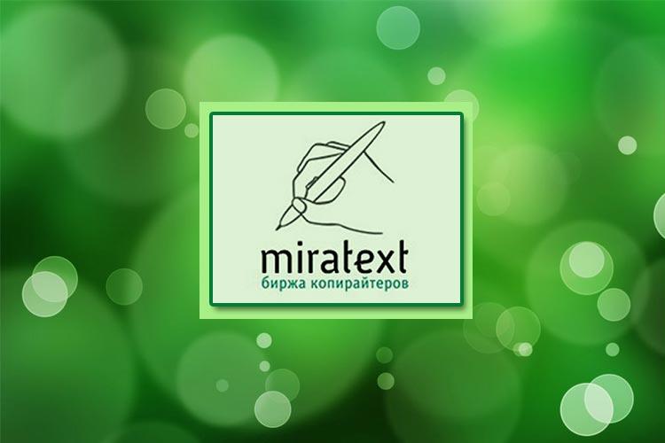 Обновления на бирже Миратекст