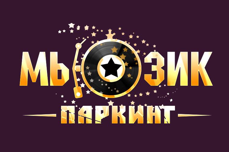 Из конкурса в жизнь: логотип вокального конкурса «Мьюзик Паркинг»