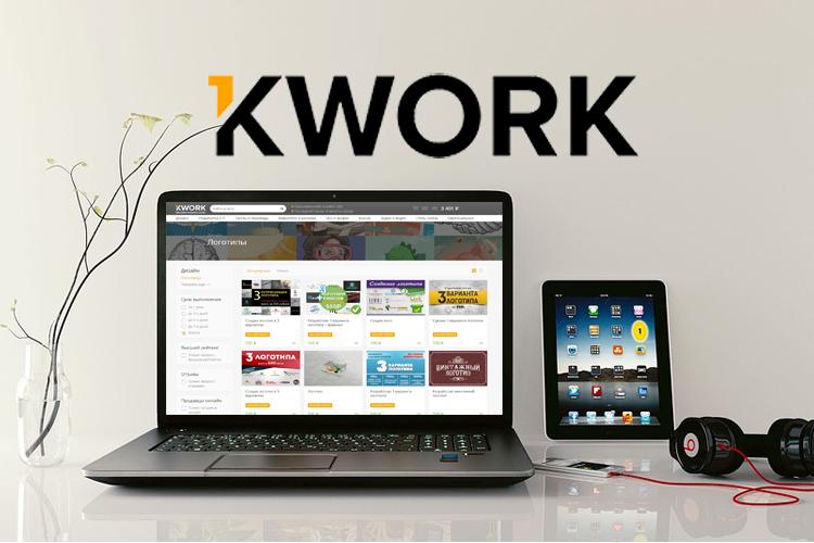Магазин фриланс-услуг Kwork. Наслаждайся жизнью,  пока твою работу делают другие