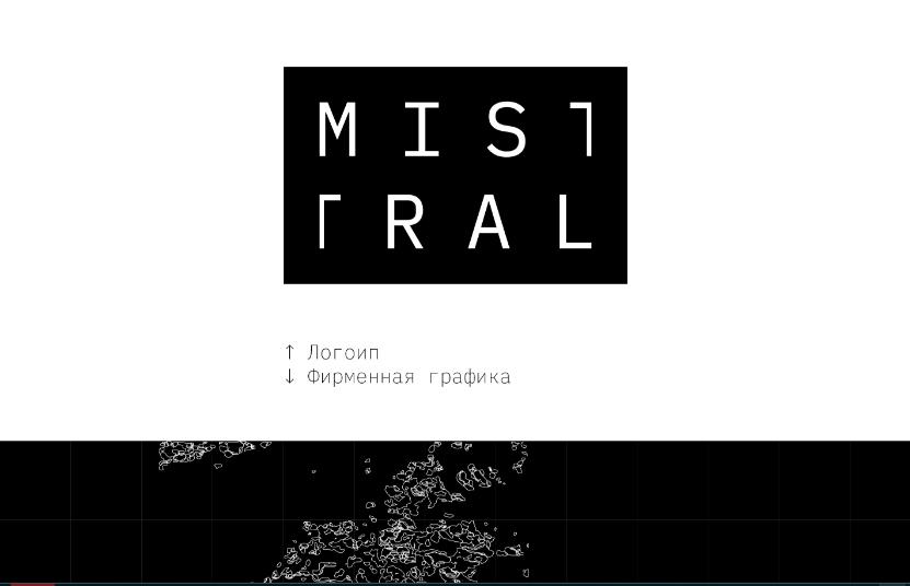 Егор Рубанов: Mistral. Логотип и визуальный стиль для dj-комьюнити из Санкт-Петербурга
