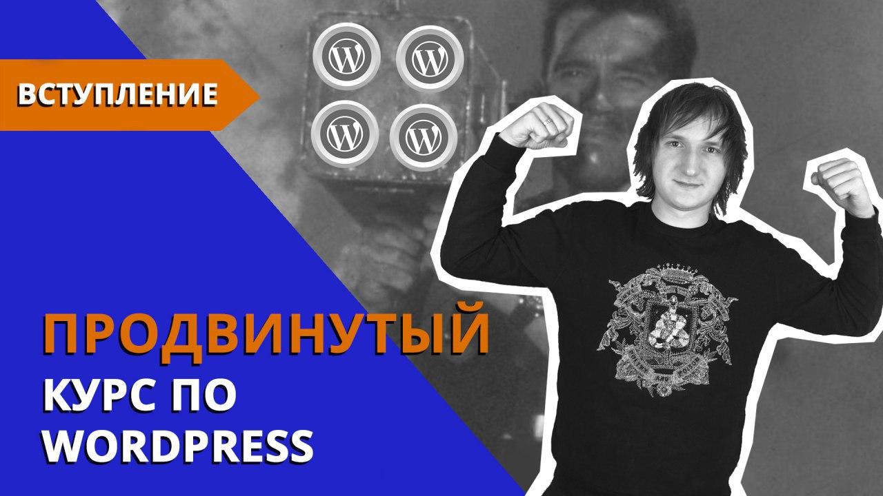 Продвинутый курс по созданию сайта на WordPress | Введение.