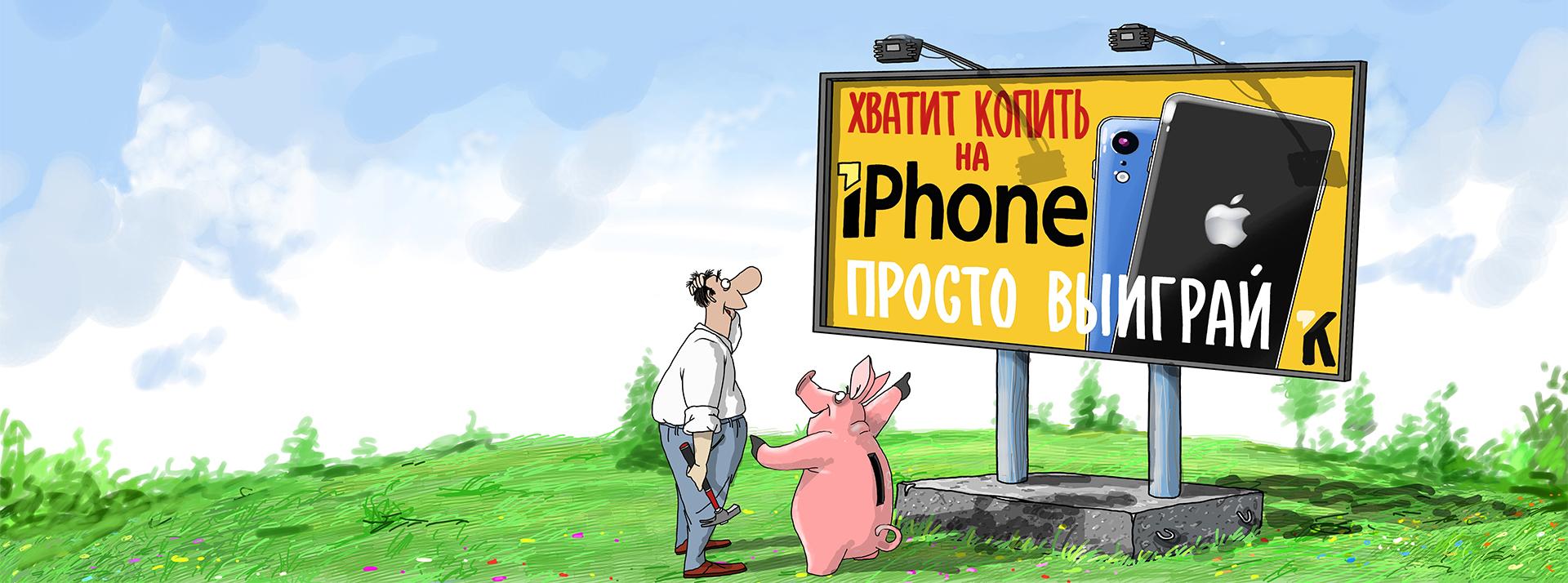 Новая акция на Бирже Kwork - разыгрывается iPhone и деньги на баланс