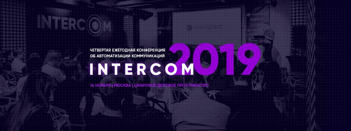 Приглашаем на конференцию об автоматизации коммуникаций INTERCOM!