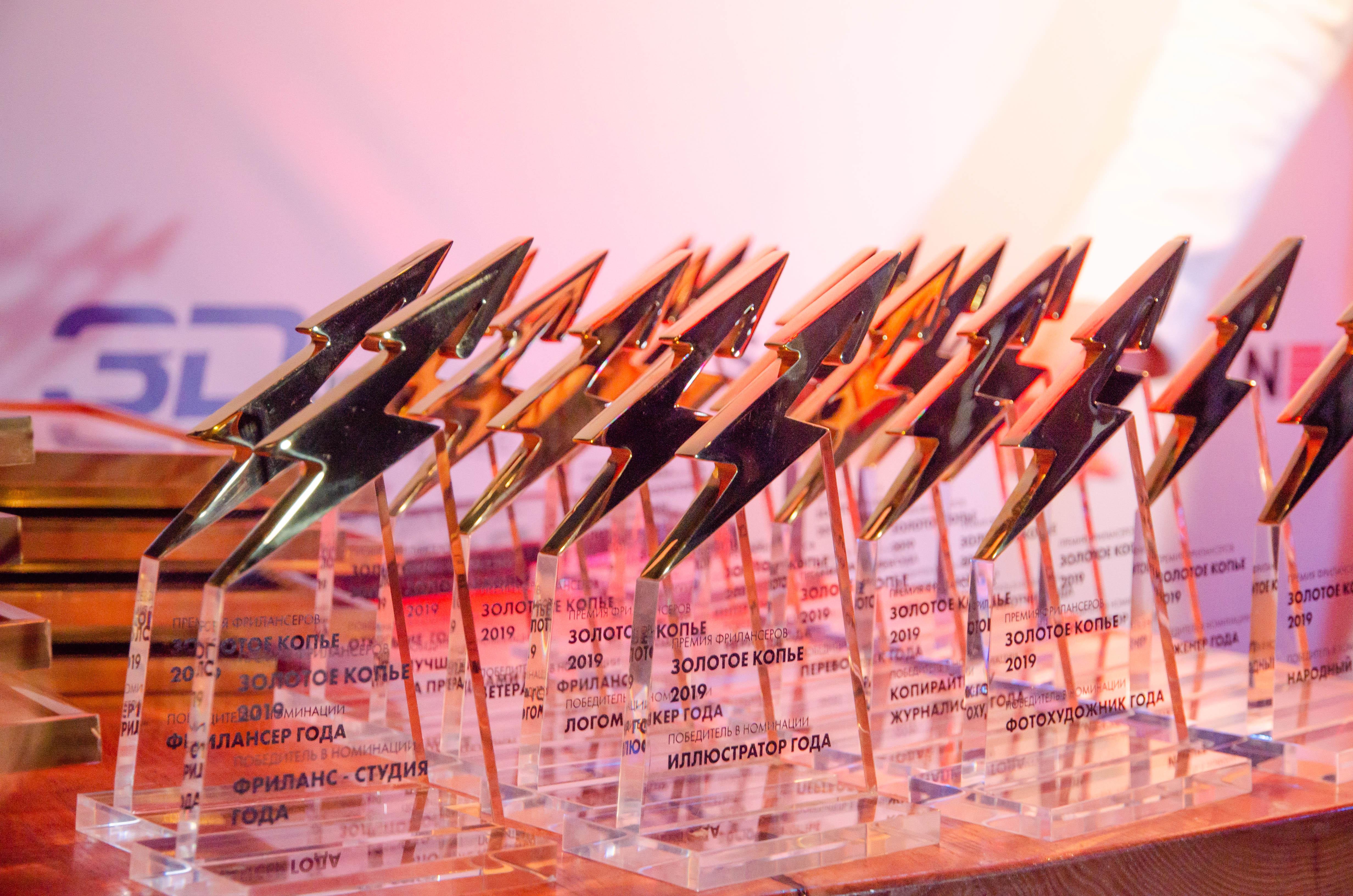 Вторая Премия фрилансеров «Золотое копьё» - Итоги