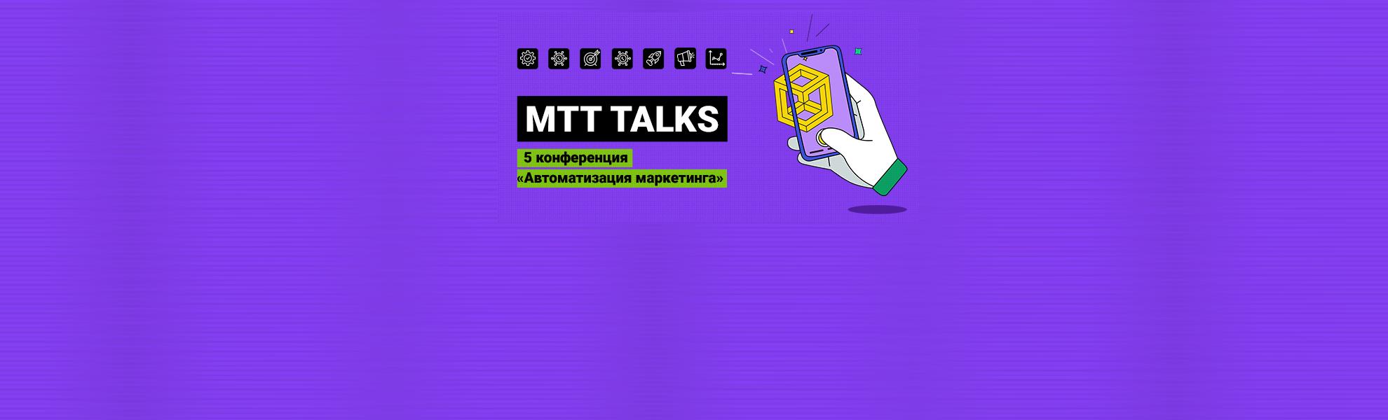 MTT Talks – пятая конференция «Автоматизация маркетинга» перенесена на июнь.