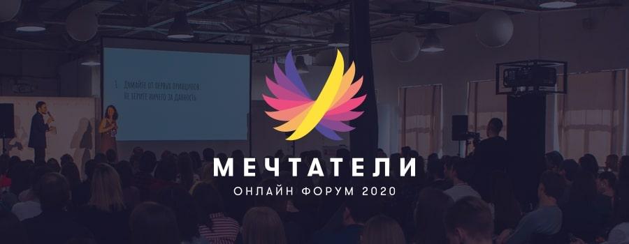 Онлайн Форум 2020 - Мечтатели