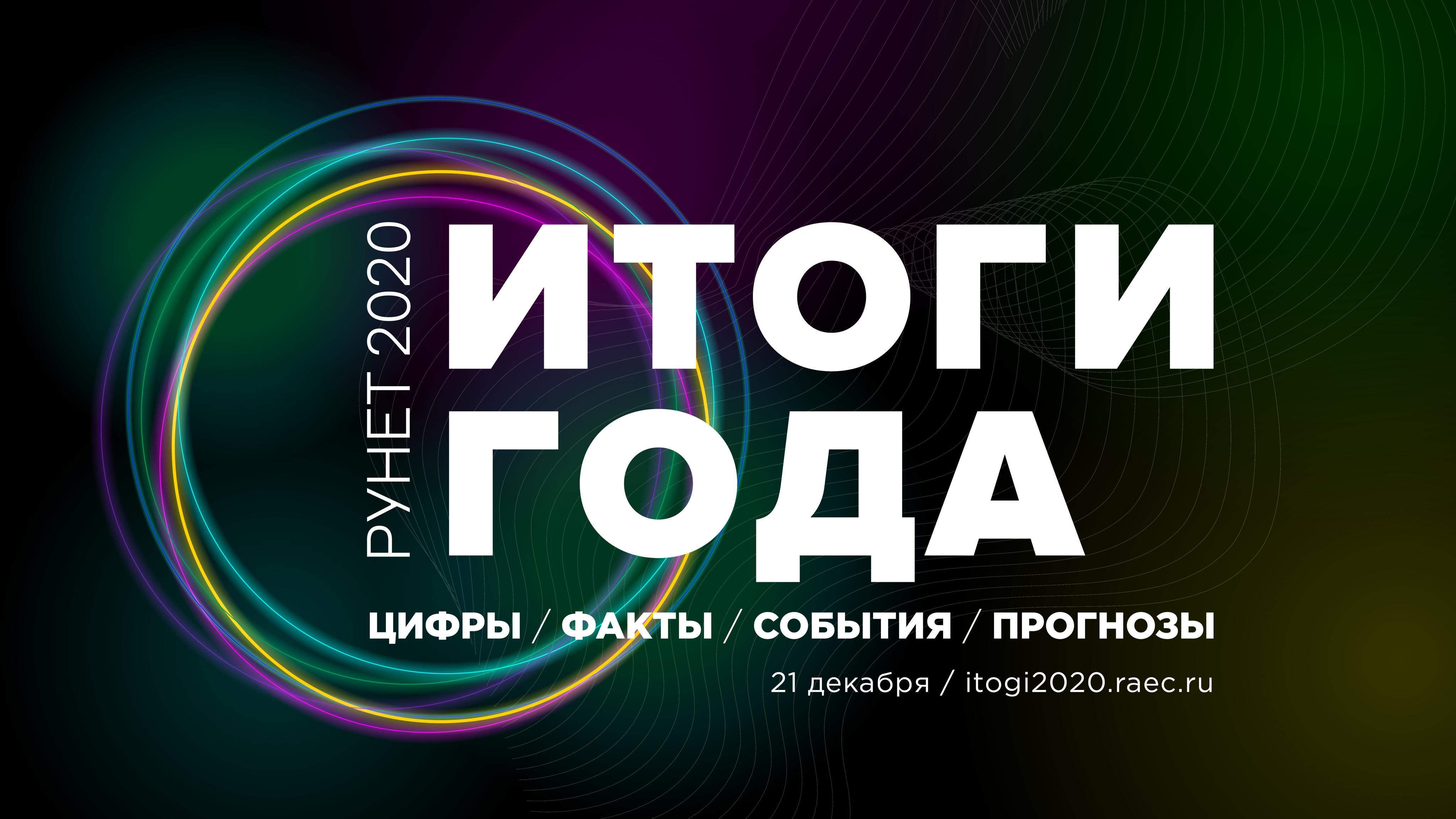 """Конференция """"Рунет 2020: итоги года"""": цифры, факты, события, прогнозы"""