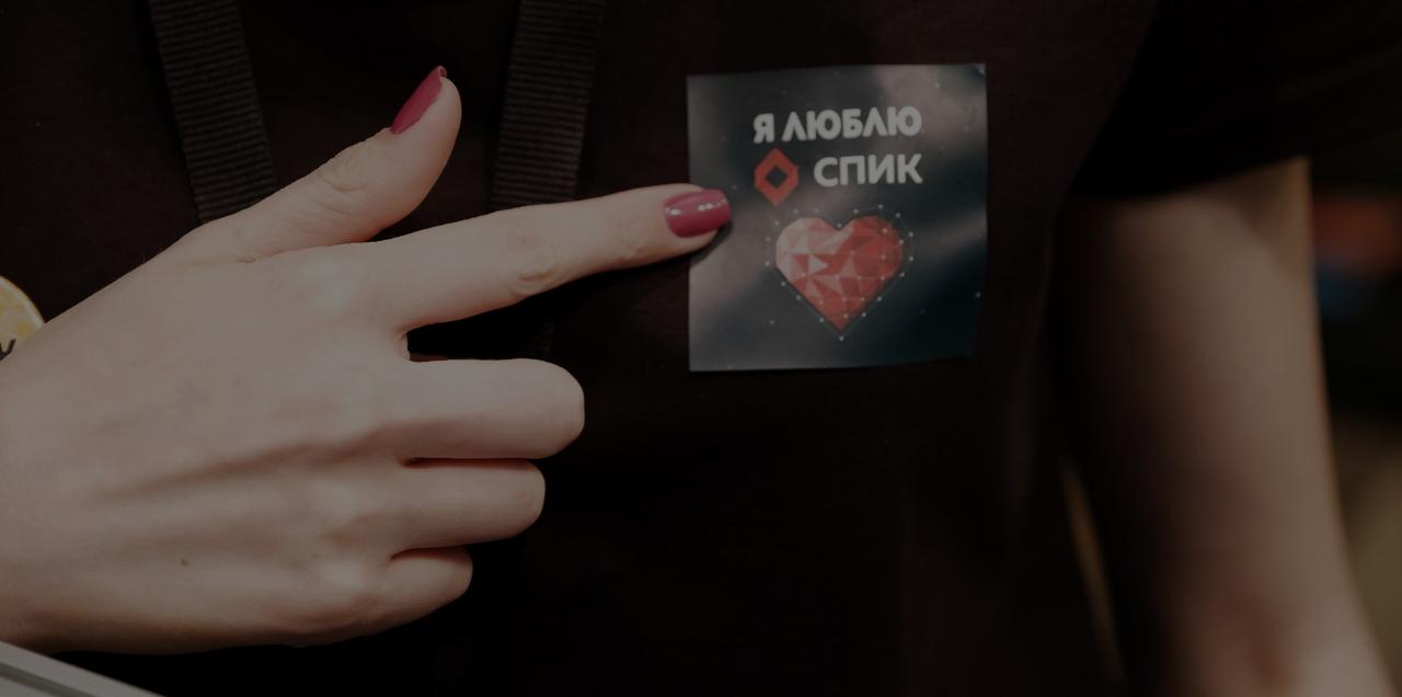 Реалити-конфа СПИК: остаться в диджитал. 27 и 28 мая 2021. Петербург + онлайн