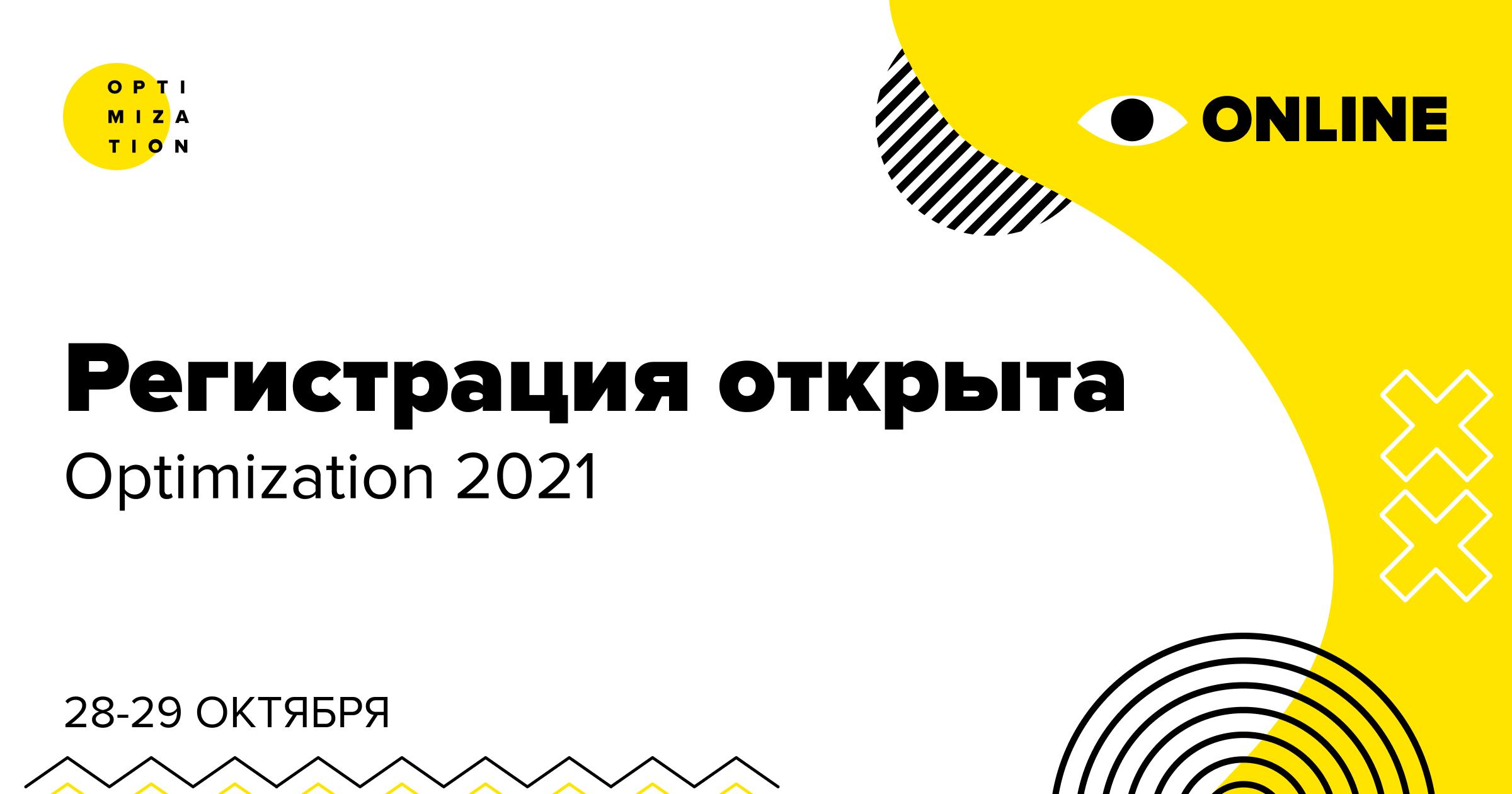Приглашем на 20-ю юбилейную конференцию Optimization
